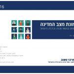 PON 2016 Hebrew_Page_01
