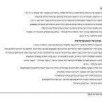 PON 2016 Hebrew_Page_05