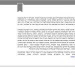 PON 2016 Hebrew_Page_08