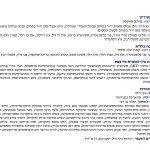 PON 2016 Hebrew_Page_87