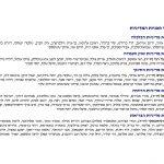 PON 2016 Hebrew_Page_88