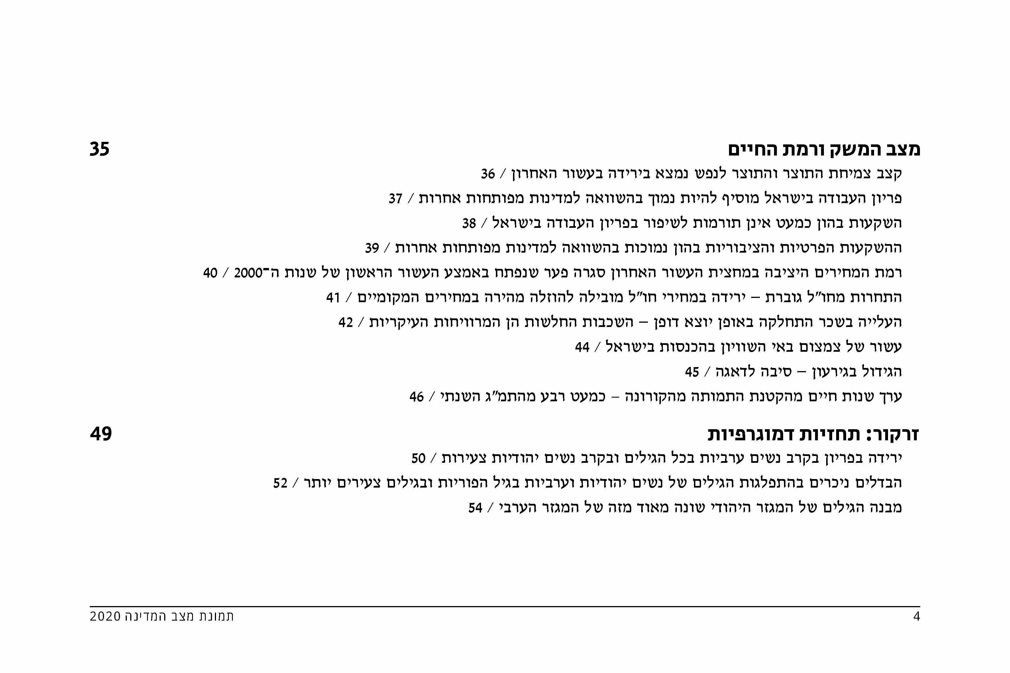PON 2020 HEB_Page_005