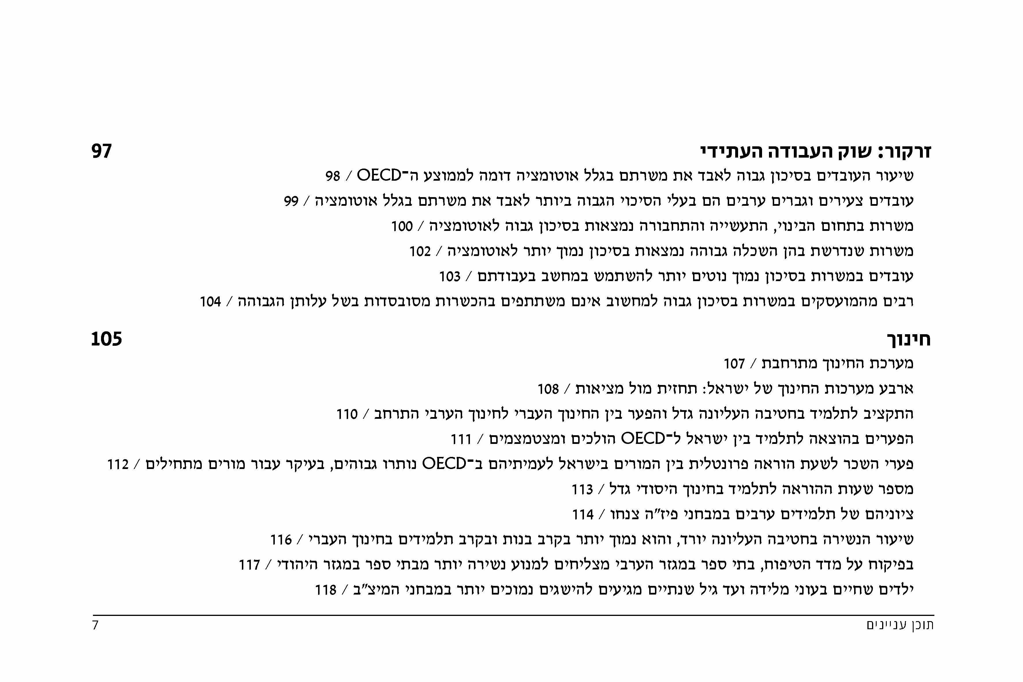 PON 2020 HEB_Page_006