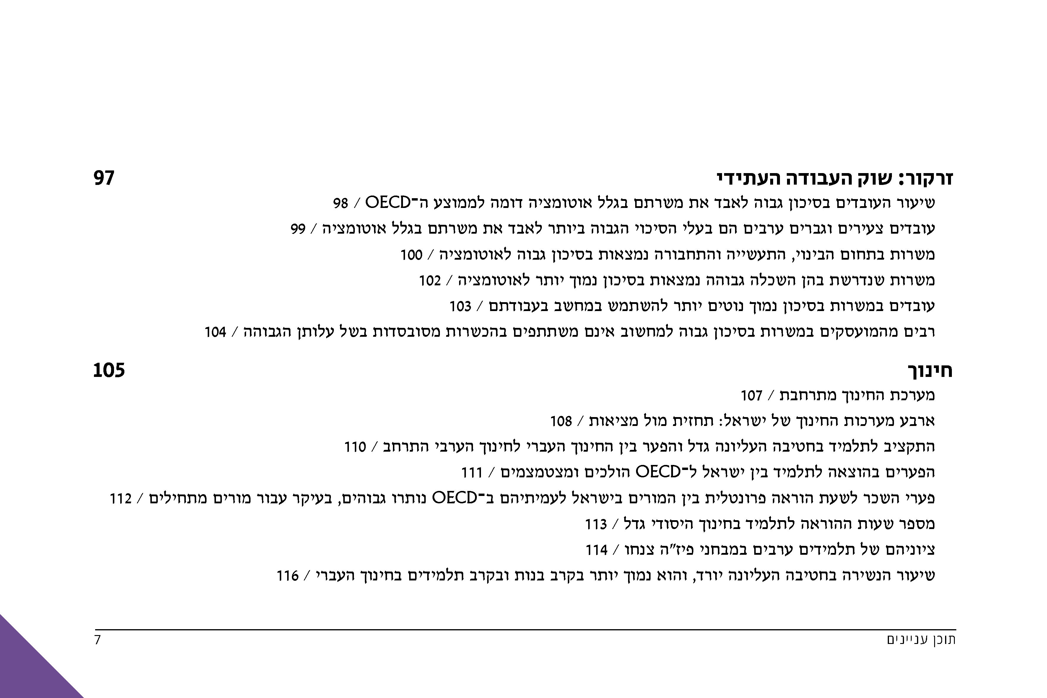 PON 2020 HEB_Page_008
