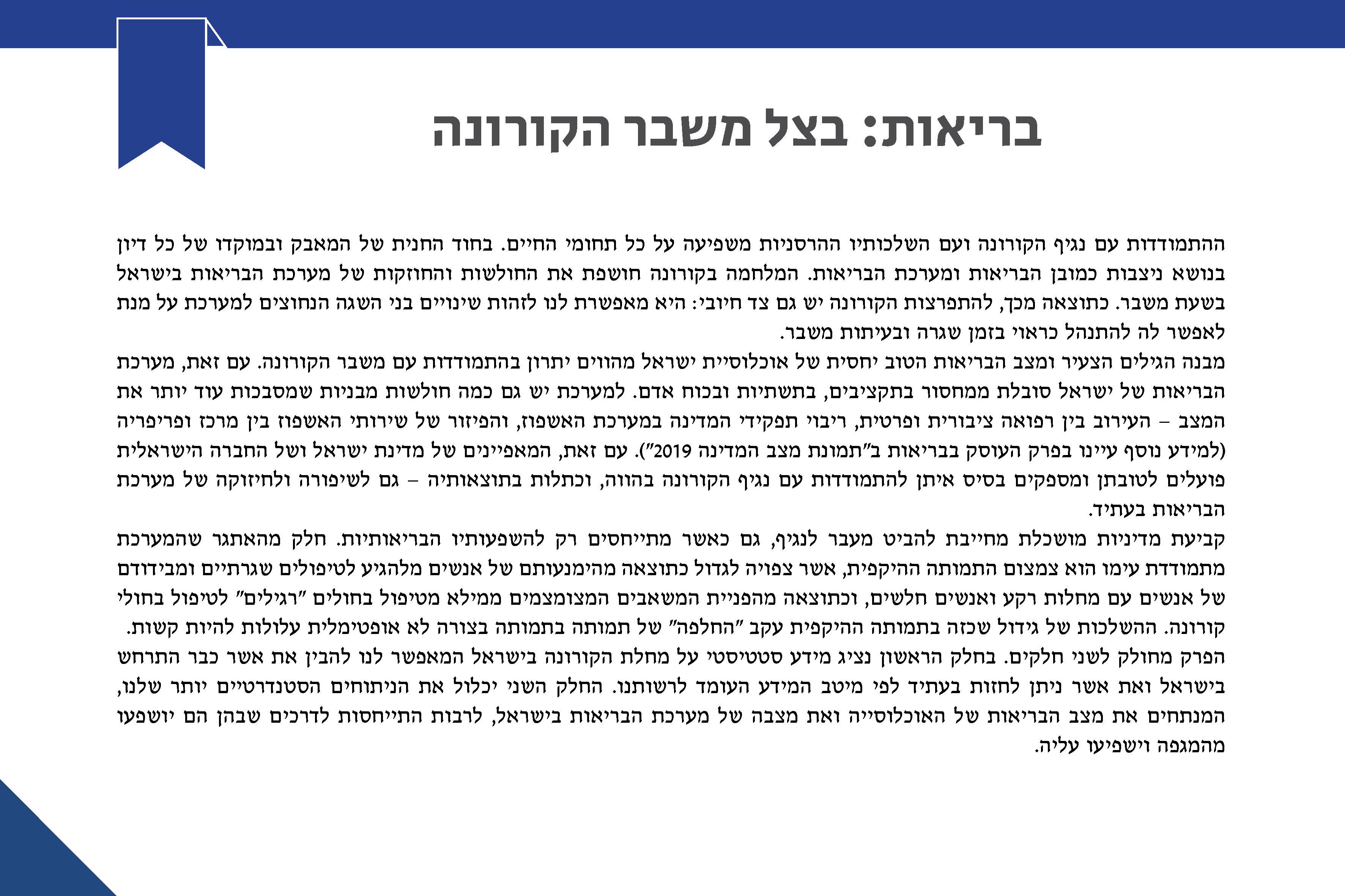 PON 2020 HEB_Page_012
