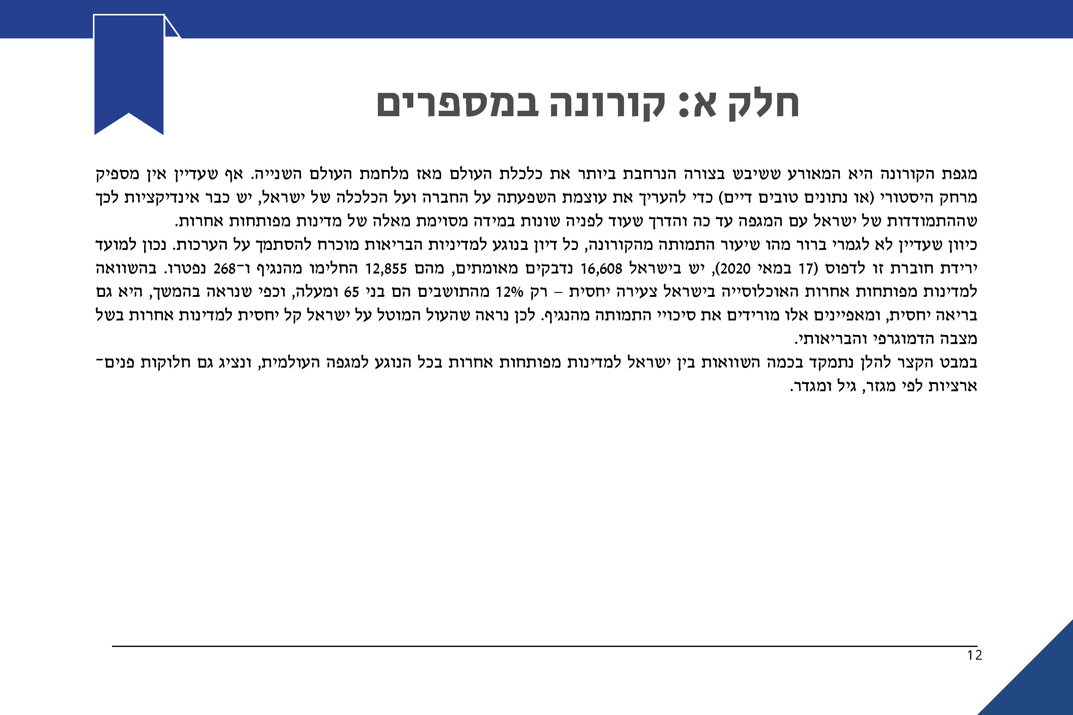PON 2020 HEB_Page_013