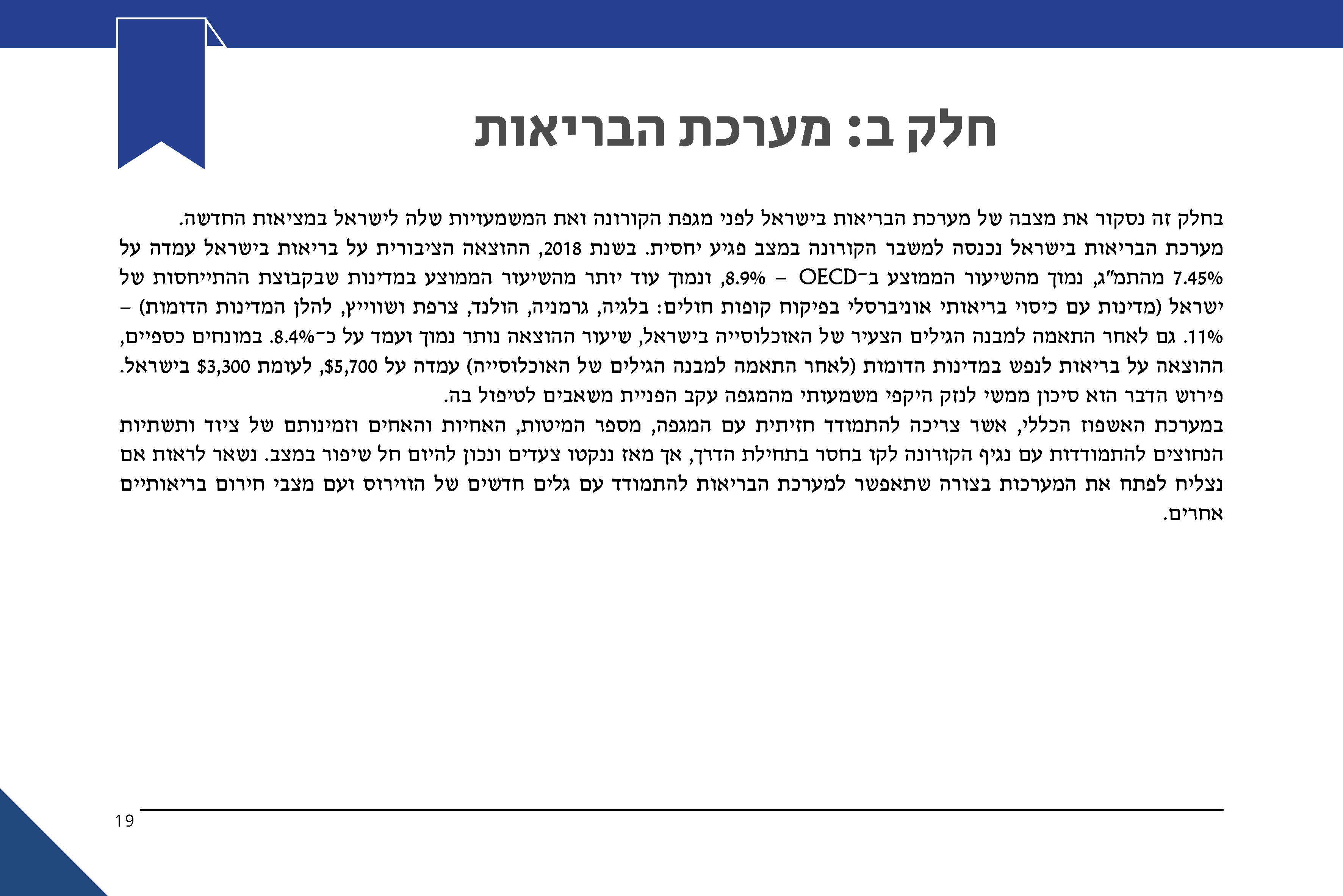 PON 2020 HEB_Page_020