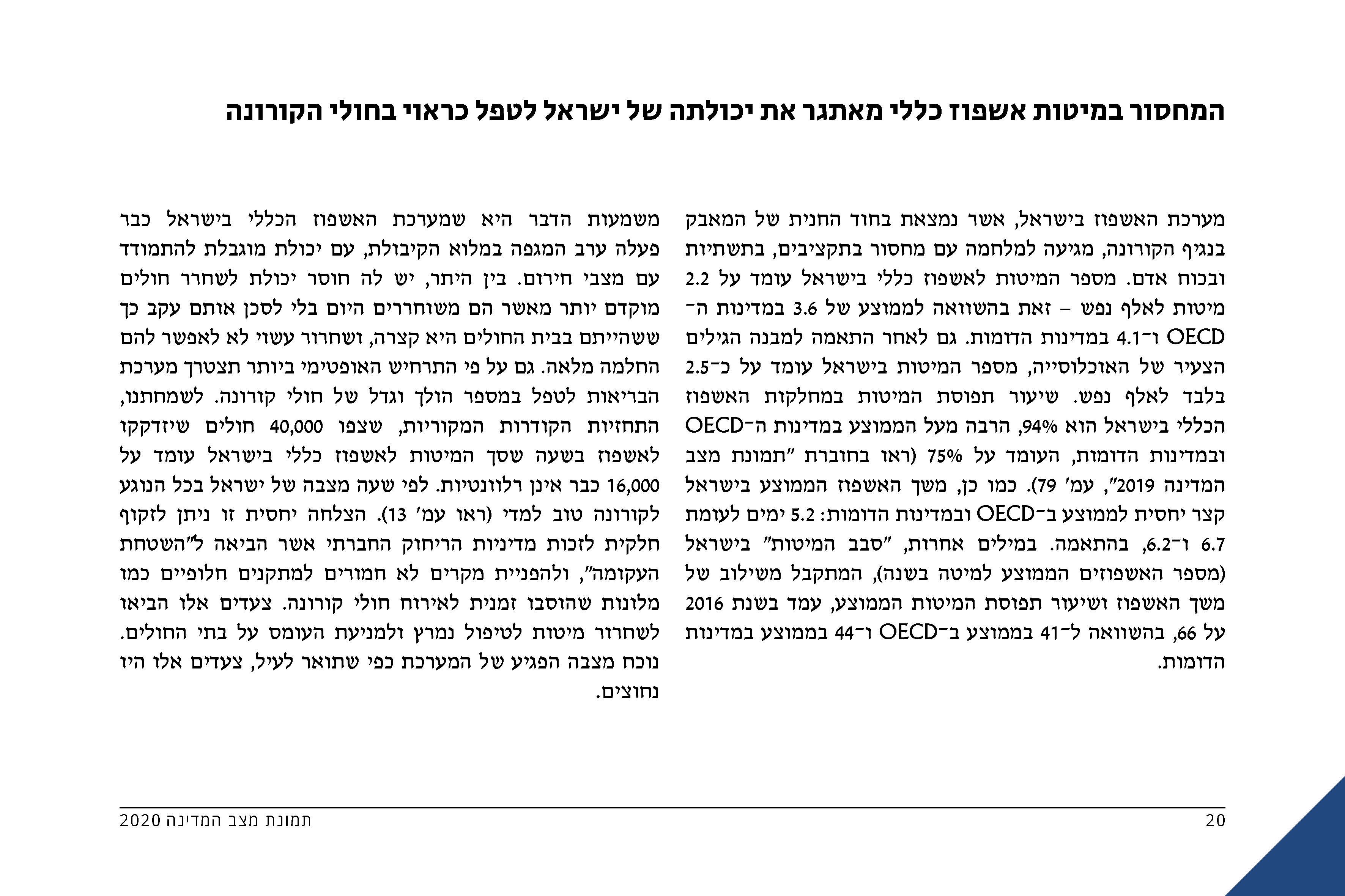 PON 2020 HEB_Page_021