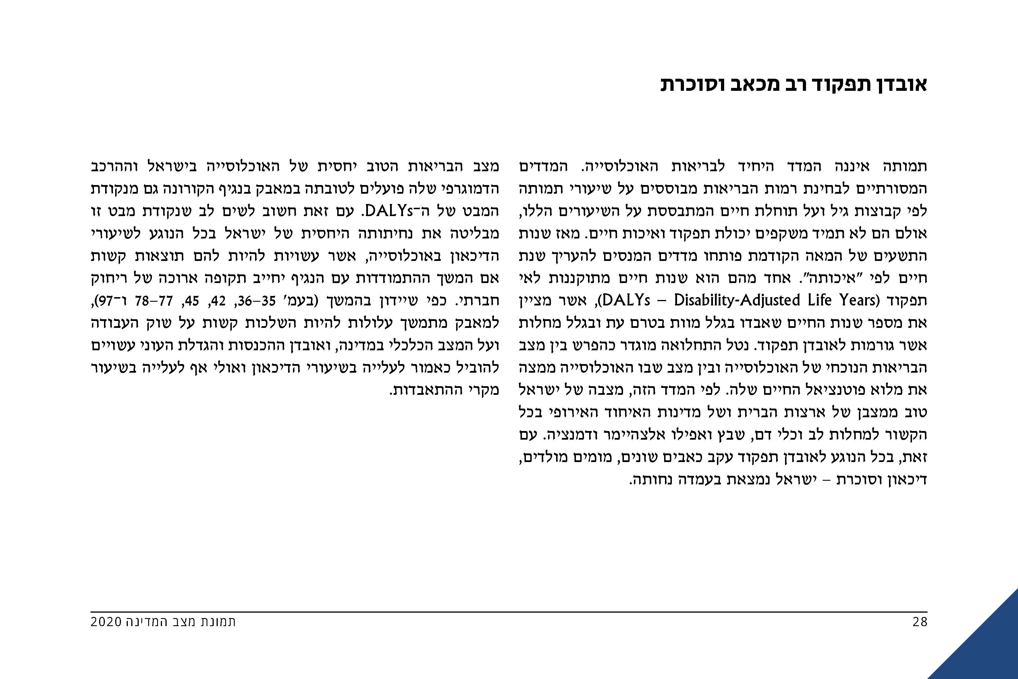 PON 2020 HEB_Page_029