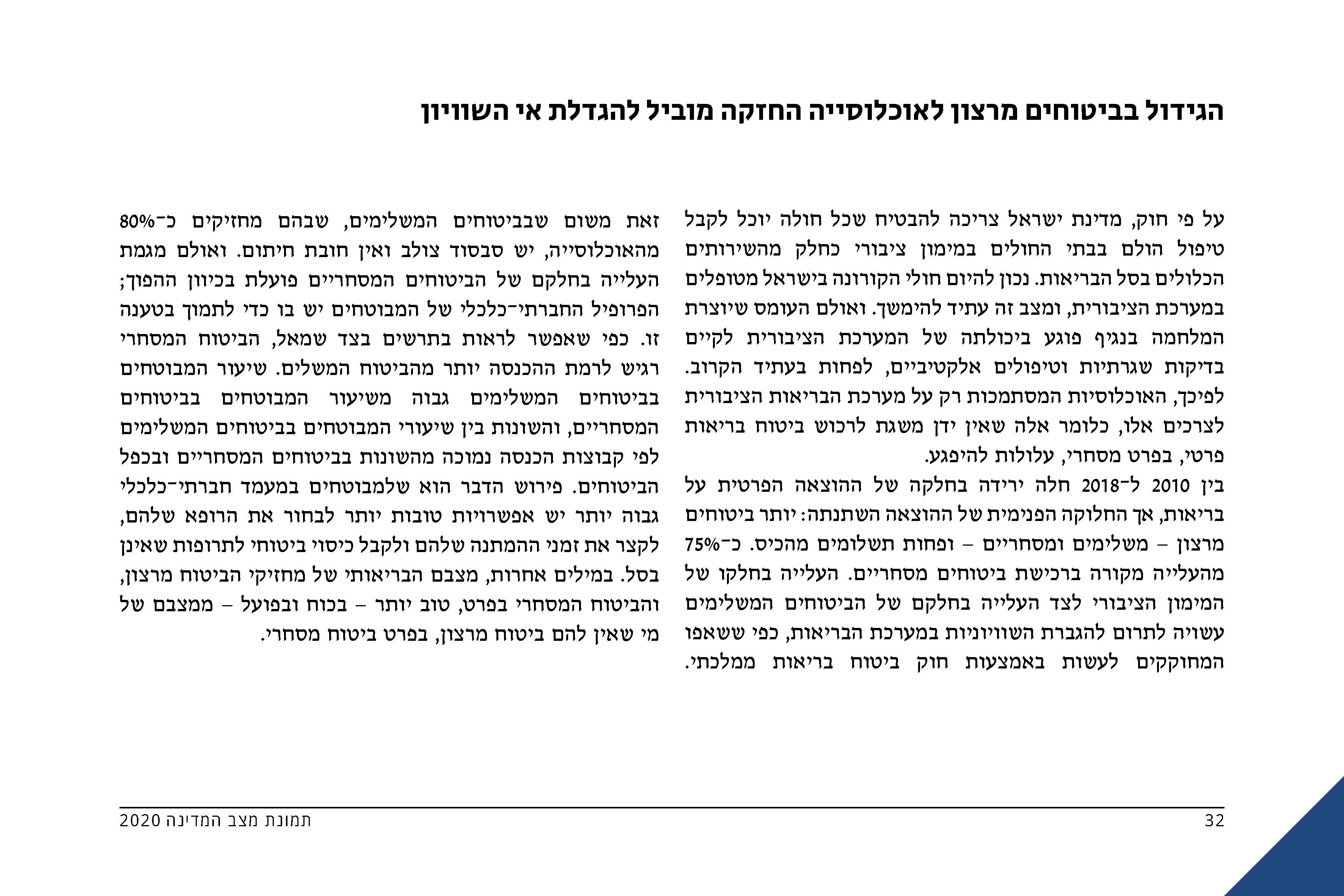 PON 2020 HEB_Page_033