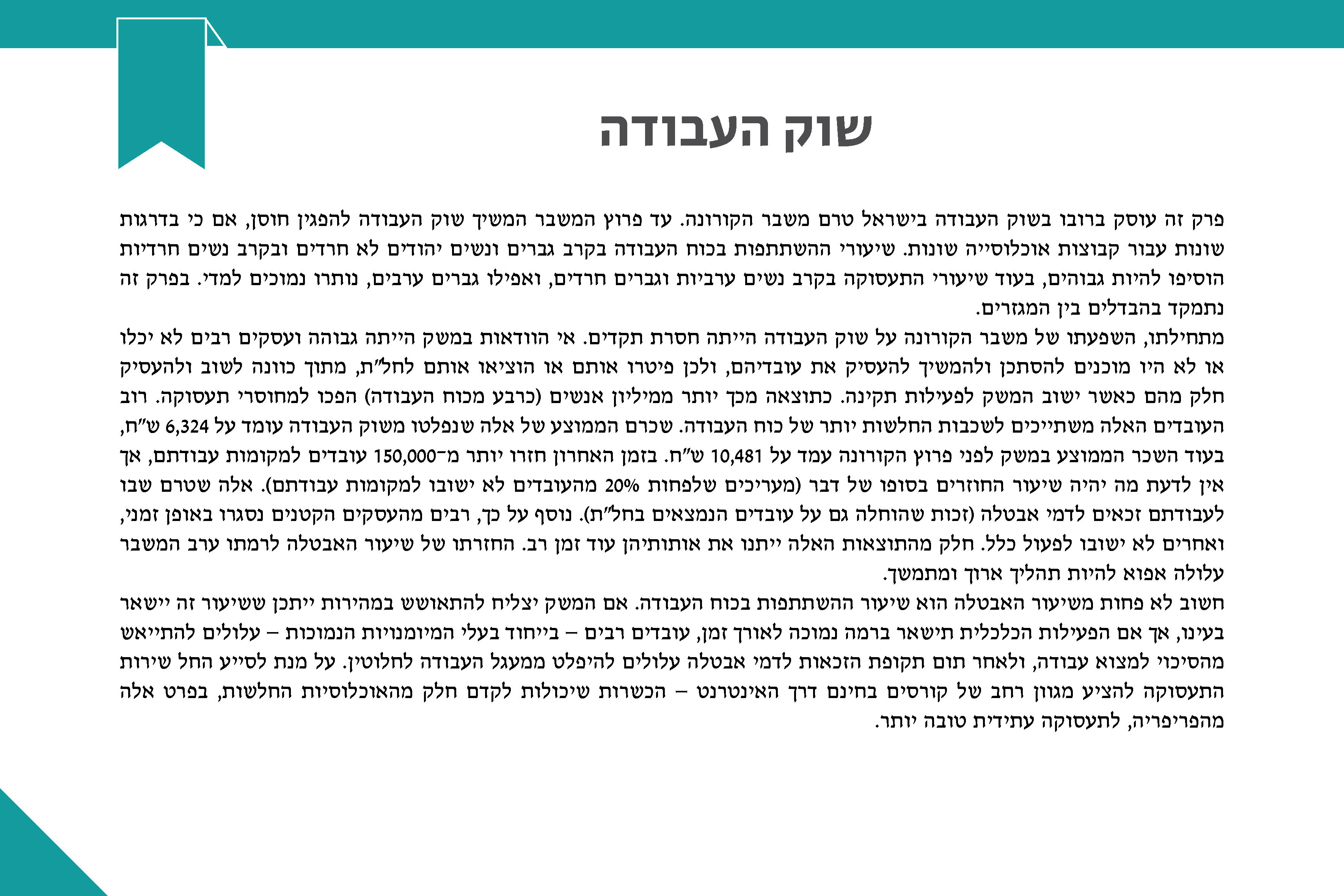 PON 2020 HEB_Page_078