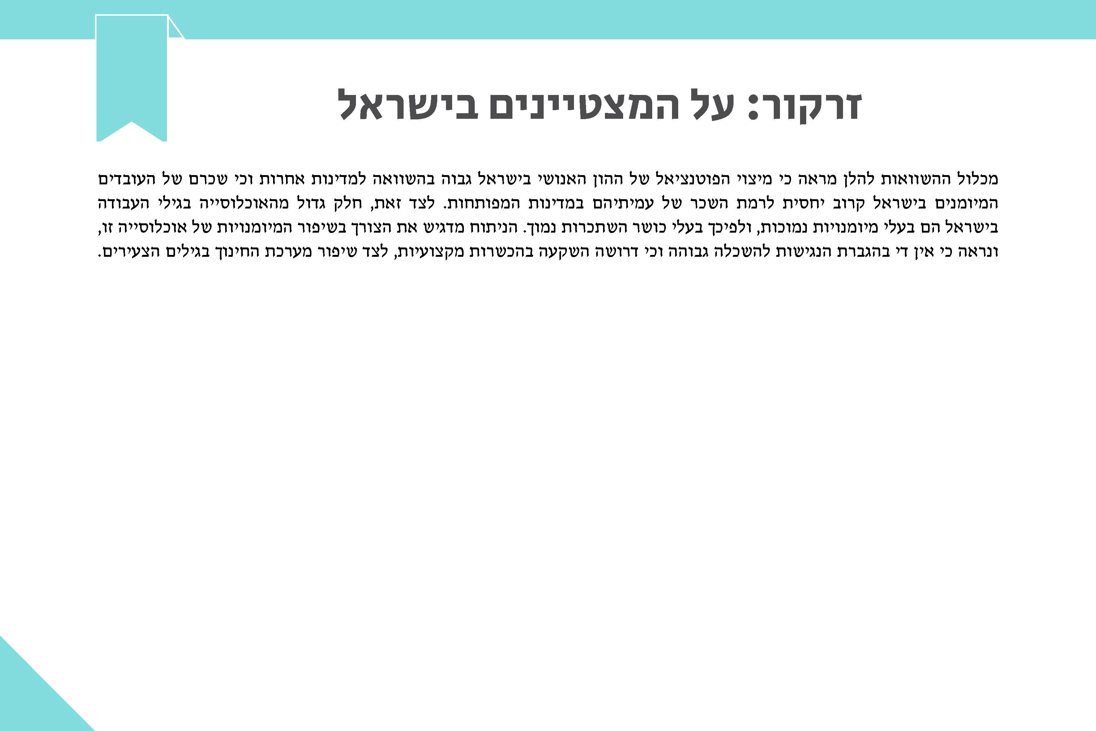 PON 2020 HEB_Page_086