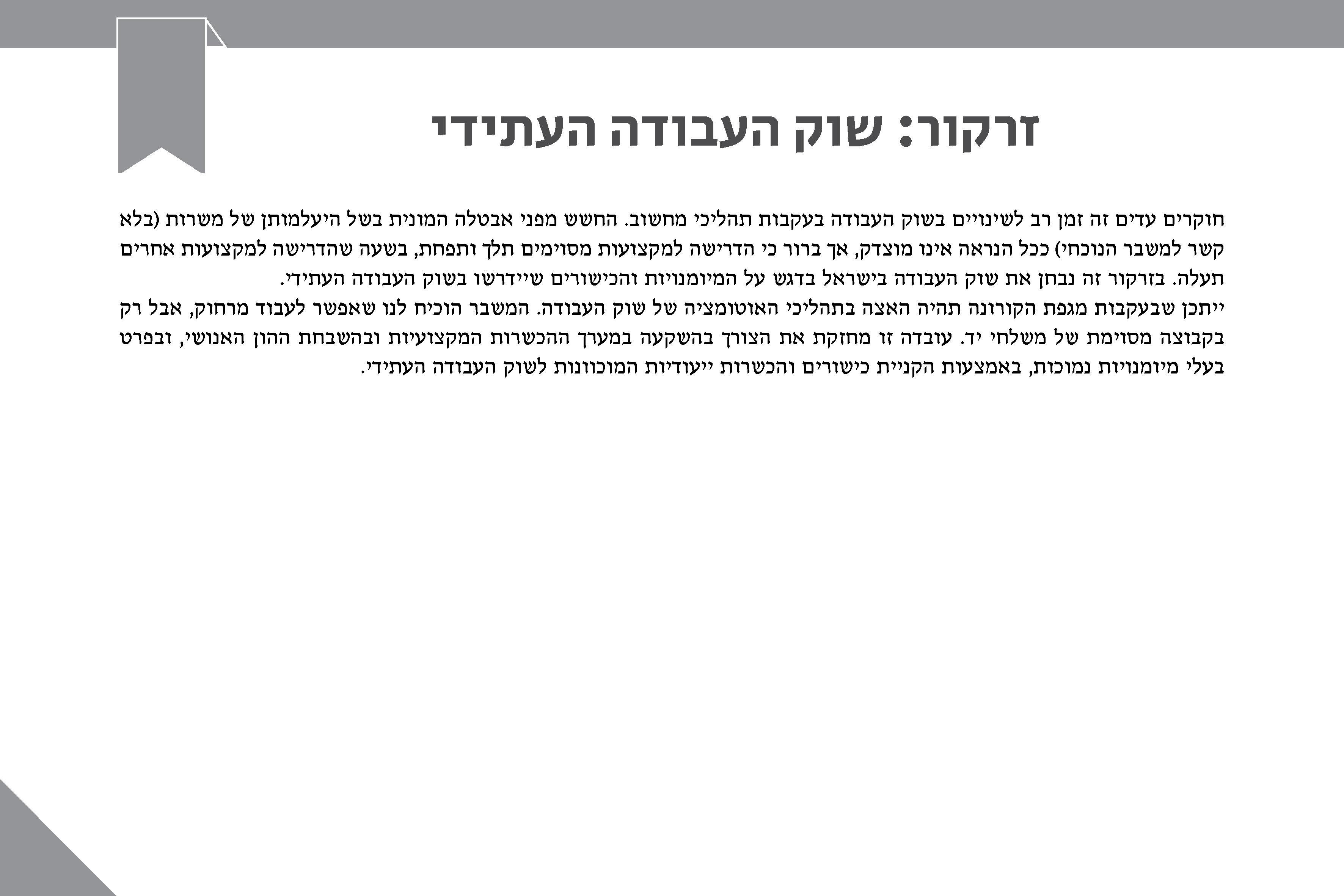 PON 2020 HEB_Page_098