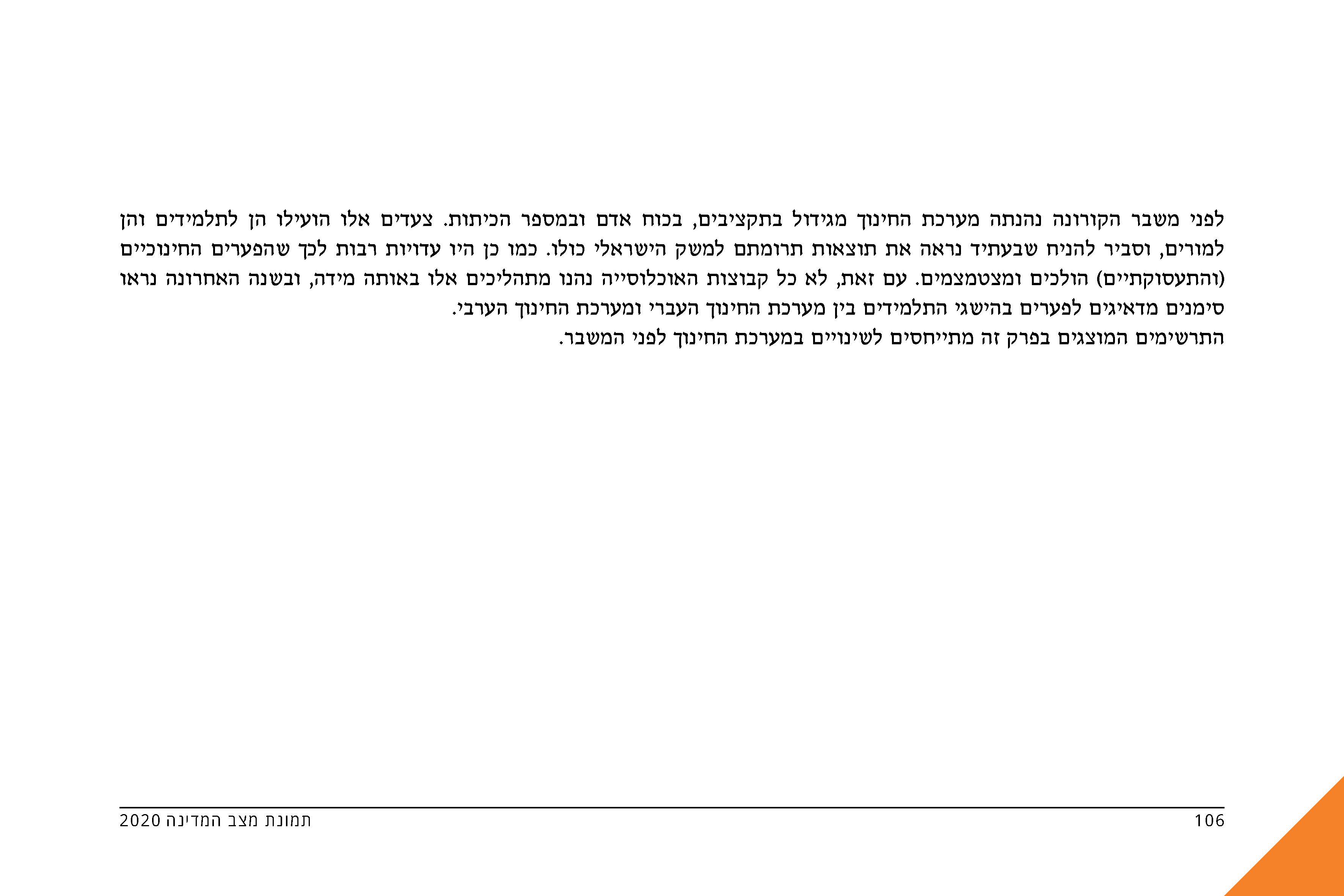 PON 2020 HEB_Page_107