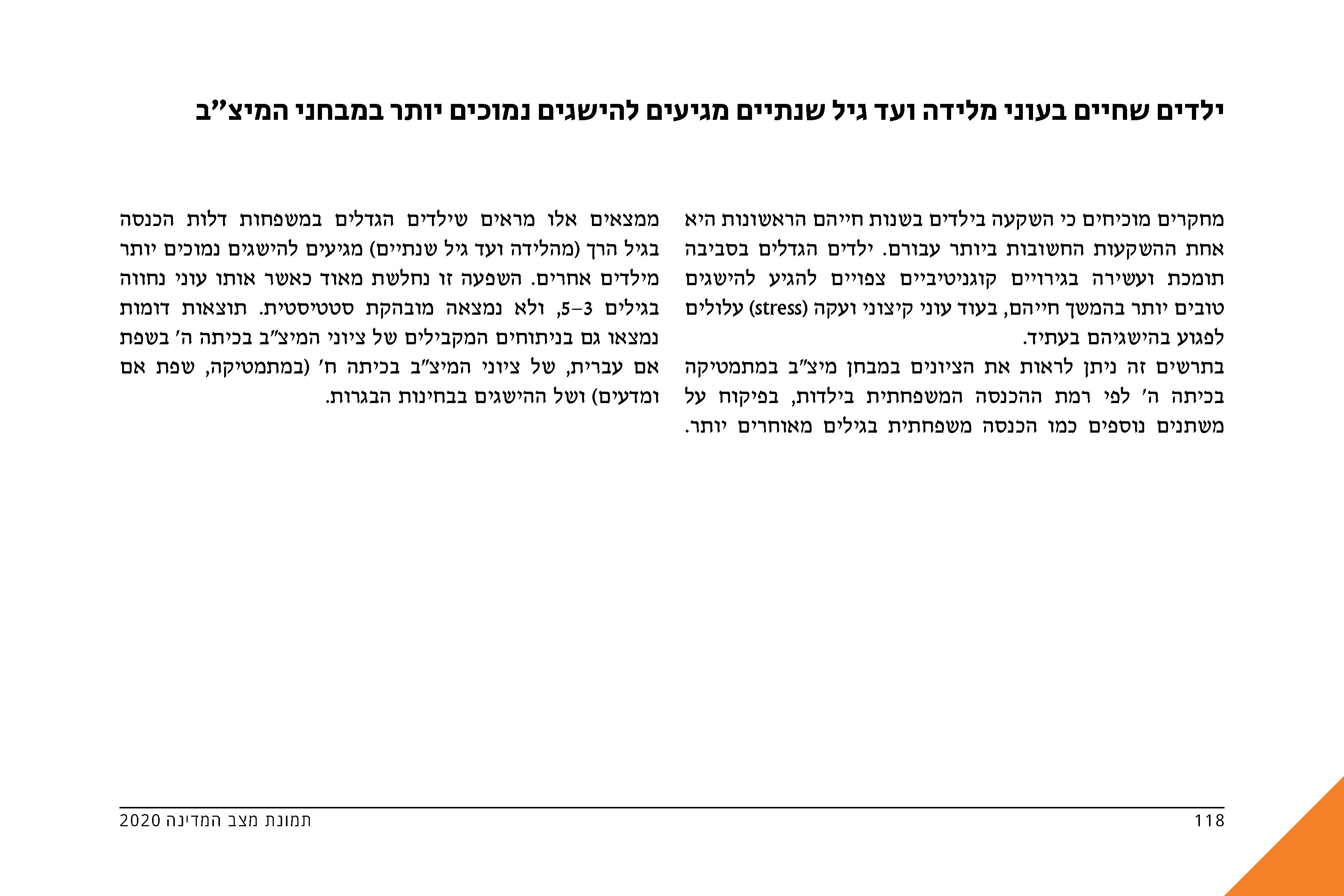 PON 2020 HEB_Page_119