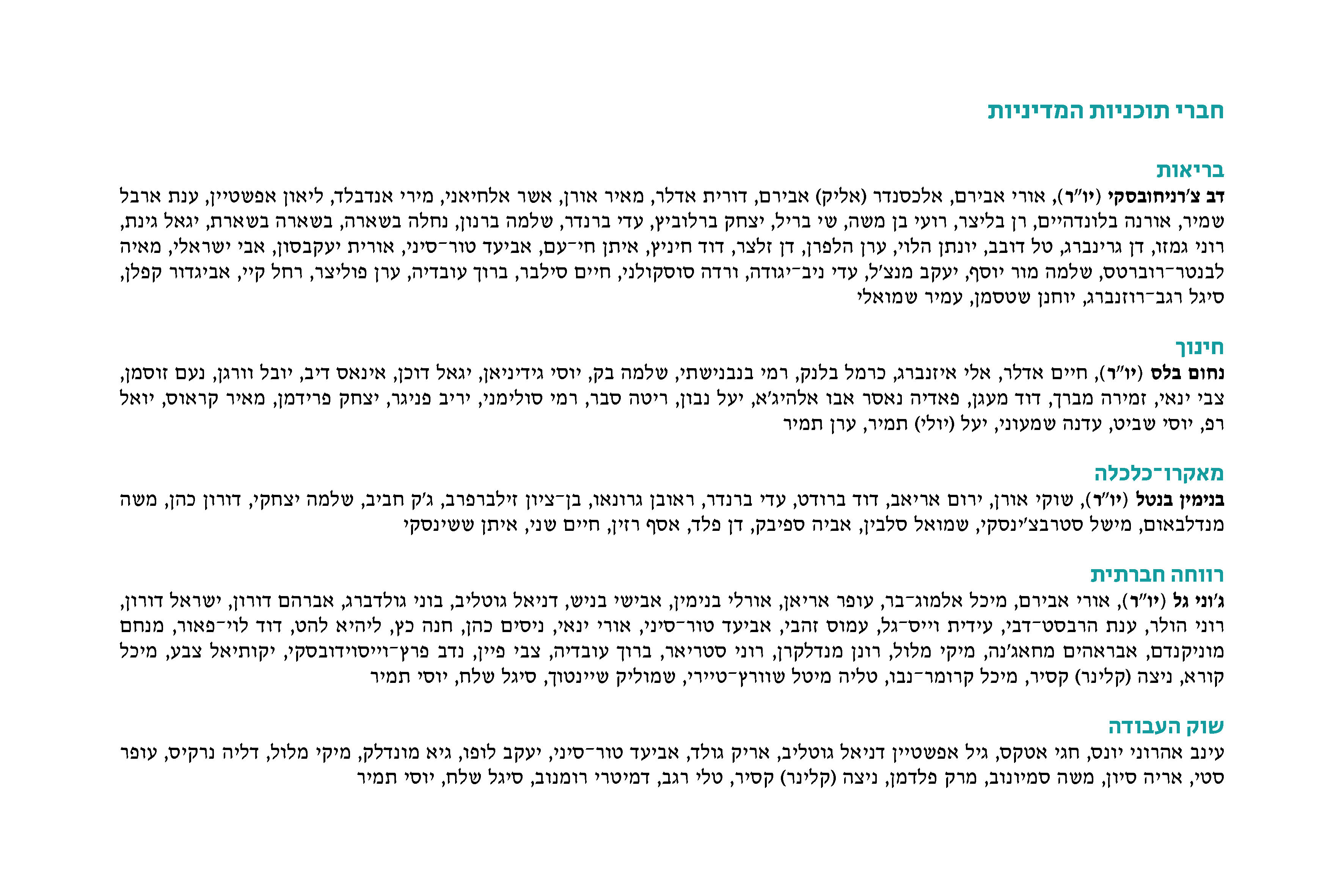 PON 2020 HEB_Page_123