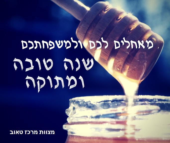 Shana tova Hebrew
